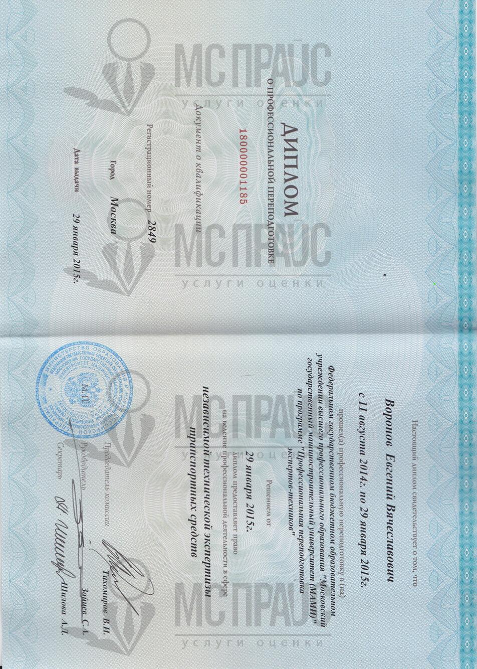 оценка авто для нотариуса наследство москва