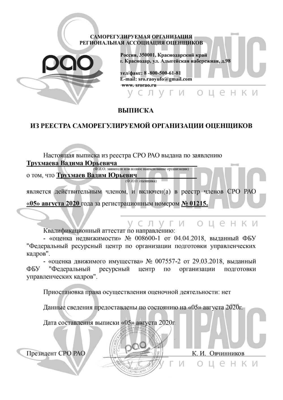 Ms price ru отзывы http mskremgaz ru price list
